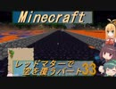【Minecraft】レッドマターで空を覆う Part033【ボイロ実況】
