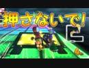 「今までで最悪なレース」【マリオカート8DX実況Part48】