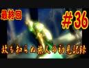 【デモンズソウル】故も知らぬ旅人の初見記録#36