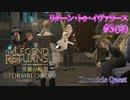 【クロニクル】リターン・トゥ・イヴァリース #3(完)【FF14 英雄の帰還】