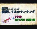 週刊ニコニコ演奏してみたランキング #149 11月第1週