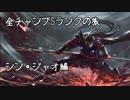 【LoL】全チャンプSランクの旅【シンジャオ】Patch 7.22 (3/138)