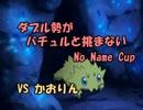 【ポケモンSM】ダブル勢がバチュルと挑まないNoNameCup準決勝【VSかおりん】