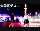 【きっか×さくら◇】 太陽系デスコ 踊ってみた thumbnail