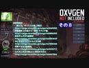 不幸村 Oxygen Not Included その8
