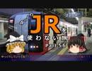 第35位:【ゆっくり】 JRを使わない旅 / part 56