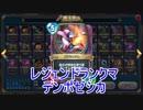【DQR】竜王杯レジェンドランクマ テンポゼシカ【ゆっくり実況】