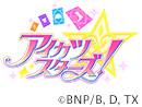 第37位:アイカツスターズ! 第82話 「恋するアイカツ♪」 thumbnail