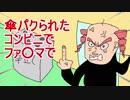 【オリジナル曲】傘パクられたコンビニでファ〇マで【重音テト】