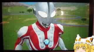 『ゆっくり実況』ウルトラマンフュージョンファイト!2 Part33