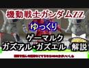 【機動戦士ガンダムZZ】ゲーマルク&ガズRL 解説【ゆっくり解説】part17
