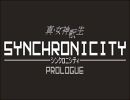 【実況】真・女神転生 SYNCHRONICITY PROL