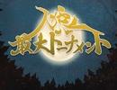【コメントなし】人狼最大トーナメントseason3 #10 1/3