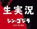 #204表 岡田斗司夫ゼミ『シン・ゴジラ』のオンエアを見ながら解説します!(無)