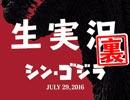 #204裏 岡田斗司夫ゼミ(4.62)