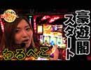 第13回 回胴ドリームマガジン ~わるぺこ~番長3(パチスロ)