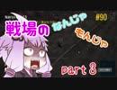 【PUBG】戦場のなんじゃもんじゃ part3