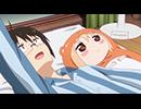 干物妹!うまるちゃんR 第6話【うまると夢】