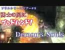 【ソウルシリーズツアー】デモンズソウル  ~肉帝国最後の刃~ part8
