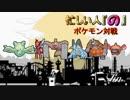 【ゆっくり実況】忙しい人『の』ポケモン対戦最終回【ポケモンSM】