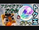 【モンスト実況】反省会がメインのトク玉ガチャ【ジュエルズ3】