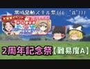 【ゆっくり実況】戦車道大作戦!、プレイします!.part90