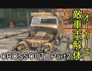 【CROSSOUT】自由に車を作ってバトル Part2・ゆっくり実況
