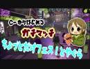 【9】C-からはじめるドタバタガチマッチ【実況】