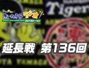 【延長戦#136】れい&ゆいの文化放送ホームランラジオ!