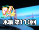 【第110回】高森奈津美のP!ットイン★ラジオ