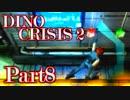 【ディノクライシス2】激烈!愚かな人類と恐竜の死闘【初見実況】Part8