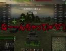 【WoT】ゆっくりテキトー戦車道 T-150編 第106回「芋ったら」
