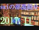 【2017 Game Room Tour】ゲーム部屋&コレクション部屋紹介動画【saiのルームツアー2017.11】Part1