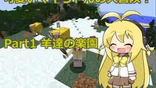 【Minecraft】可愛いマキちゃんの大冒険 Part1
