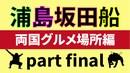 浦島坂田船「両国グルメ場所編」part final