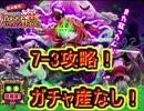 黒猫のウィズ UHG高難易度7-3攻略 配布でクリア!