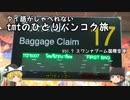 第82位:【ゆっくり】タイ語がしゃべれないtmtのひとりバンコク旅 Vol.7 thumbnail