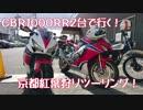 【CBR1000RR】京都紅葉狩りツーリングpart1清水寺編
