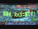 【WoT Blitz】目指せ、スパユニ道です! Part.44 FV215b【ゆっくり実況】