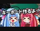 第83位:【Atreus62】キーボード作るよ!【VOICEROID】 thumbnail