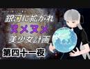 【Stellaris】銀河に拡がれヌメヌメ美少女計画 第四十一夜【ゆっくり実況】