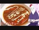 第96位:【NWTR食堂】ビーフシチュー【第25羽】 thumbnail