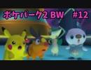 【実況】ポケパーク GO!!! (ポケパーク2 BW) #12