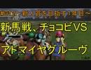 #012 Nintendo Switch Champion Jockey Special 実況プレイ ~新人賞を目指す編6~