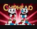 【実況】Cuphead ドタバタプレイ part1