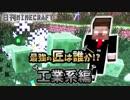 【日刊Minecraft】最強の匠は誰か!?工業系編  巨大ロボット2日目【4人実況】