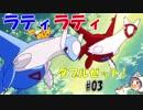 【ポケモンSM】ラティラティダブルゼット! #03【1980~】