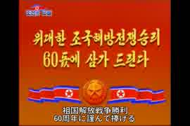 【北朝鮮音楽】偉大な戦勝の名節【戦勝60
