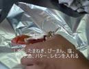 荒谷竜太 簡単中華料理レシピ 鮭のムニエルの