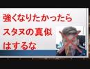 【PUBG】強くなりたかったらスタヌの真似はするな!【解説動画part1】